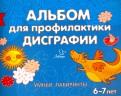Елена Александрова - Альбом для профилактики дисграфии. Умные лабиринты обложка книги
