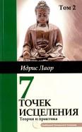 Идрис Лаор: Семь точек исцеления.  Ускоренные протоколы и схемы мышления. Т. 2. Нейроэнергетич. терапия Самадева