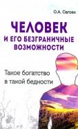 Олег Сагоян: Человек и его безграничные возможности. Такое богатство в такой бедности
