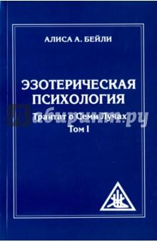 Эзотерическая психология. Трактат о Лучах. Том 1 - Алиса Бейли