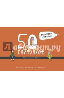50 лайфхаков: психологические квесты - Галина Тимошенко