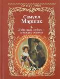 Самуил Маршак: И для меня любовь - источник счастья