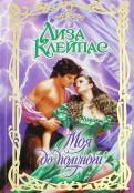 Лиза Клейпас - Моя до полуночи обложка книги