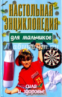 Настольная энциклопедия для мальчиков: Сила и здоровье - Андрей Конев