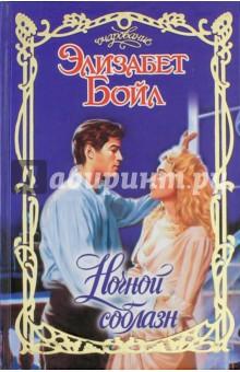 Купить Элизабет Бойл: Ночной соблазн ISBN: 978-5-17-061079-2