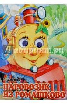 Купить Геннадий Цыферов: Паровозик из Ромашково ISBN: 978-5-271-13701-3