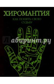 Купить Марин, Морено: Хиромантия. Как понять свою судьбу ISBN: 978-5-17-046399-2
