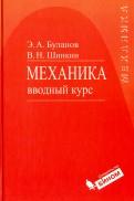 Буланов, Шинкин: Механика. Вводный курс. Учебное пособие