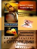 Скудери, Триа: Минимально инвазивные вмешательства в ортопедии. Том 2