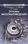 Бондаренко, Кабанова, Рыбалко: Основы материаловедения. Учебник