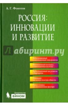 Россия: инновации и развитие - Андрей Фонотов