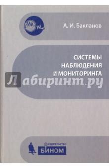 Системы наблюдения и мониторинга. Учебное пособие - Александр Бакланов