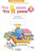 Светлана Самыкина - Литературное чтение. 3 класс. Тетрадь для проверочных работ. Что я знаю. Что я умею. ФГОС обложка книги