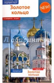 Купить И. Кочергин: Золотое Кольцо (с картой) (RG03506) ISBN: 9785941617654