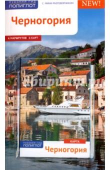 Купить Анна Бах: Черногория (с картой) (RG10608) ISBN: 9785941617722