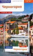 Анна Бах: Черногория  (с картой) (RG10608)