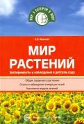 Александра Иванова: Мир растений. Эксперименты и наблюдения в детском саду