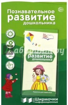 Познавательное развитие дошкольника (с пластиковым карманом)
