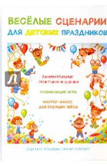 Купить А. Науман: Веселые сценарии для детских праздников ISBN: 978-5-521-05443-5