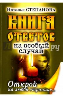 Купить Наталья Степанова: Книга ответов на особый случай. Открой любой странице ISBN: 978-5-386-11237-0