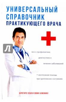 Универсальный справочник практикующего врача - Дядя, Дрангой, Грачева