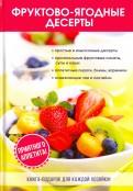 Л. Поливанова: Фруктово-ягодные десерты