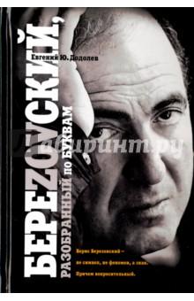 БереZOVский, разобранный по буквам - Евгений Додолев