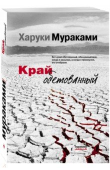 Купить Край обетованный ISBN: 978-5-699-96195-5