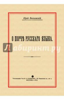 О порче Русского языка - Юрий Веселовский