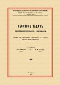 Сборник задач противоалкогольного содержания