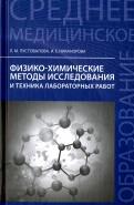 Пустовалова, Никанорова: Физико-химические методы исследования и техника лабораторных работ