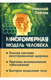 Многомерная модель человека. Полная система восстановления здоровья. Быстрое исцеление тела - Николай Пейчев