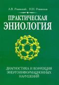 Ровинский, Ровинская: Практическая эниология. Диагностика и коррекция энергоинформационных нарушений