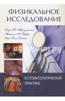 Физикальное исследование в стоматологической практике - Терезхальми, Хубер, Джонс