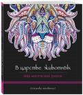 В царстве животных. Мир магических узоров обложка книги
