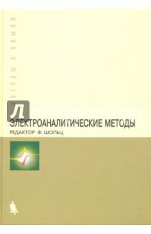 Электроаналитические методы. Теория и практика - Бонд, Инцельт, Шольц