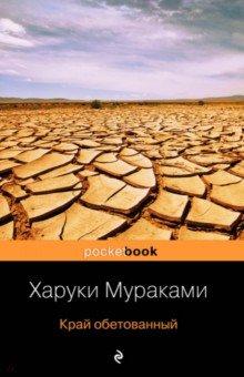 Купить Харуки Мураками: Край обетованный ISBN: 978-5-699-96199-3