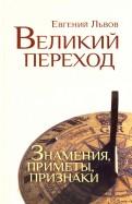 Евгений Львов: Великий переход. Знамения, приметы, признаки