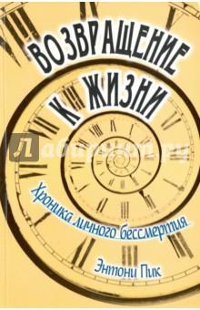 Энтони Пик: Возвращение к жизни. Хроника личного бессмертия ISBN: 978-5-4260-0167-1  - купить со скидкой
