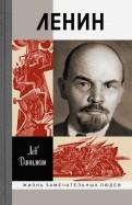 Лев Данилкин: Ленин