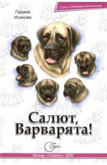 Салют, Варварята! - Галина Исакова