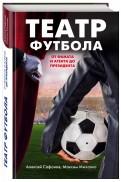 Михалко, Сафонов: Театр футбола. От фаната и агента до президента
