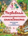 Горохова, Филиппова - Развиваем математические способности. Логические игры и головоломки обложка книги