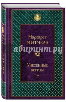 Купить Маргарет Митчелл: Унесенные ветром. Том 1 ISBN: 978-5-699-96476-5