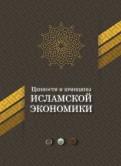 Ценности и принципы исламской экономики обложка книги