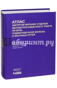 Атлас хирургии верхних отделов желудочно-кишечного тракта, печени, поджелудочн. железы и желч. путей