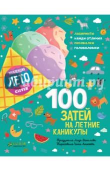 100 затей на летние каникулы - Лидия Данилова