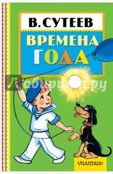 Времена года - Владимир Сутеев
