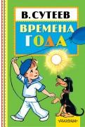Владимир Сутеев: Времена года