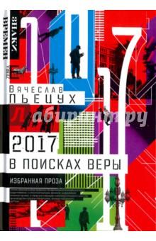 2017 год, или В поисках Веры. Избранная проза - Вячеслав Пьецух